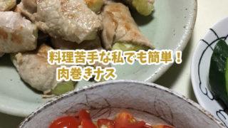 肉巻きナス
