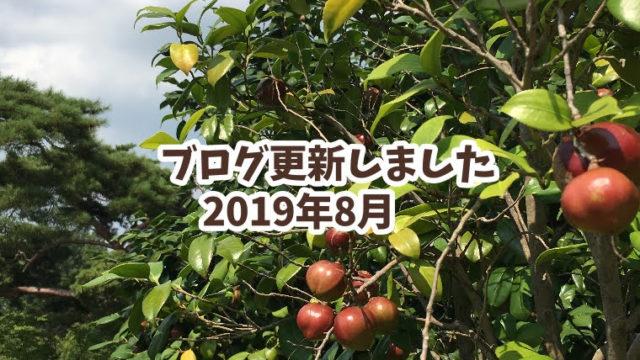 2019年8月更新情報