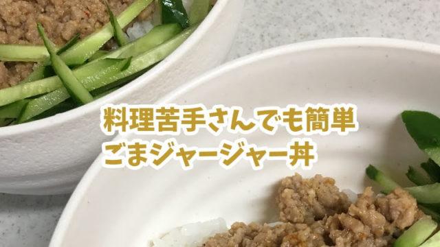 ごまジャージャー丼