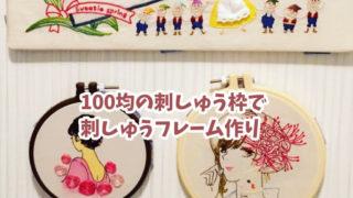 100均の刺しゅう枠で刺しゅうフレーム作り