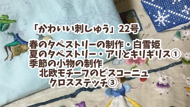 かわいい刺しゅう22号