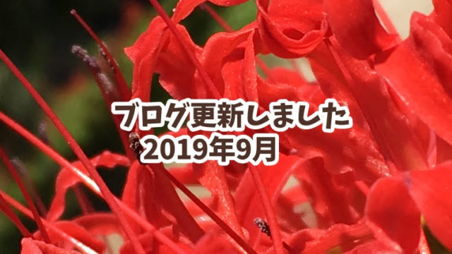 2019年9月の更新情報