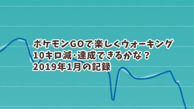 ポケモンGOウォーキング201901