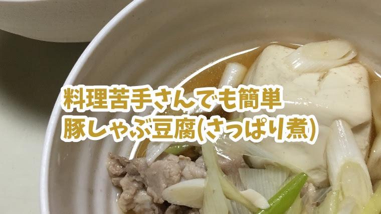 豚しゃぶ豆腐(さっぱり煮)