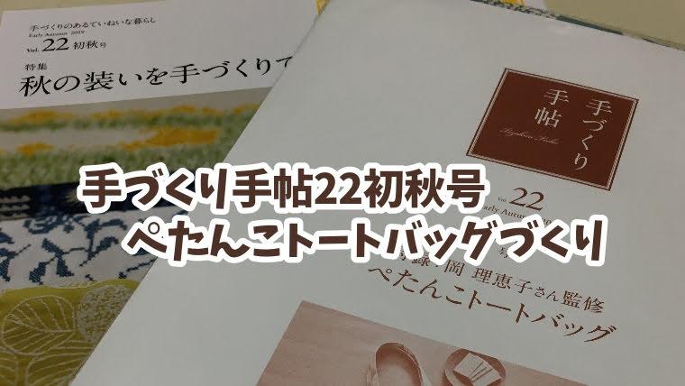 手づくり手帖22初秋号・ぺたんこトートバッグ作り