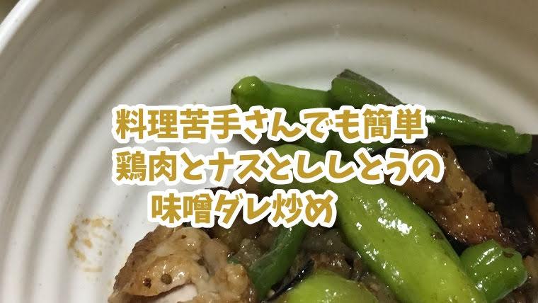 鶏肉とナスとししとうの味噌だれ炒め