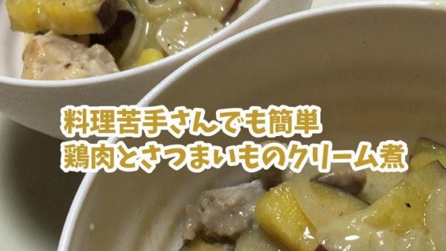 鶏肉とさつまいものクリーム煮