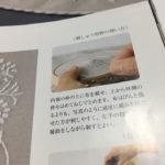 手づくり手帖18号花刺しゅうのドイリー