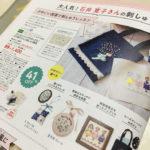 石井寛子さんの刺しゅう教室