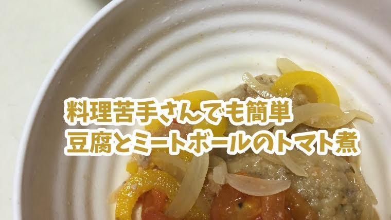 豆腐ミートボールのトマト煮