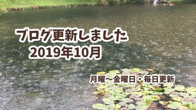 2019年10月更新
