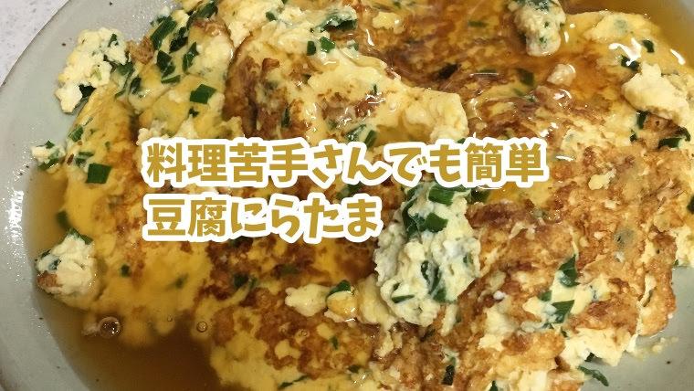 豆腐にらたま
