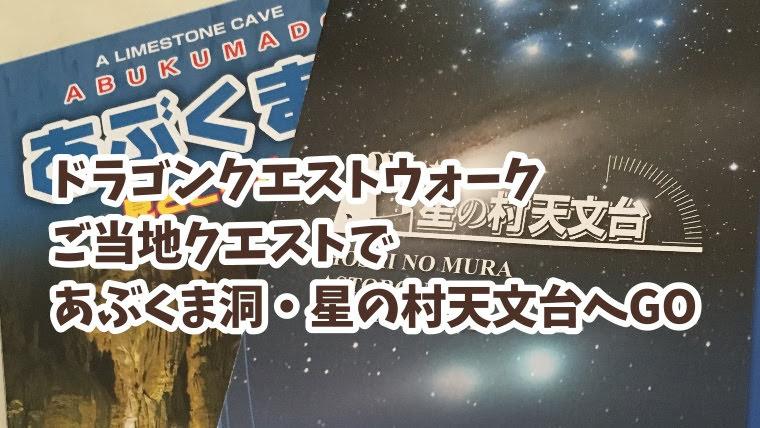 あぶくま洞・星の村天文台
