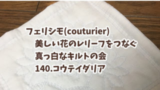 真っ白なキルトの会コウテイダリア