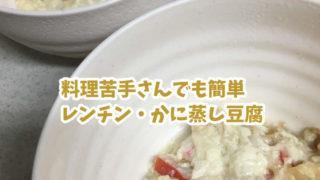 レンチン・カニ蒸し豆腐