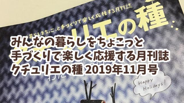 クチュリエの種2019年11月