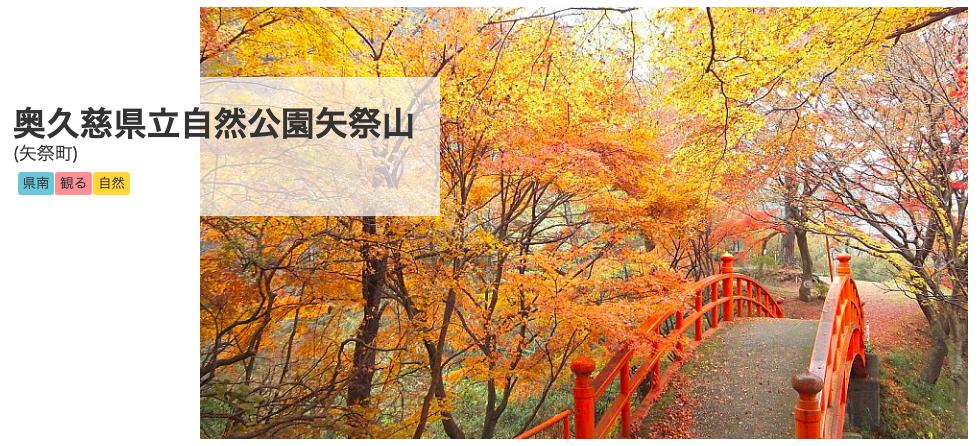 奥久慈県立自然公園矢祭山