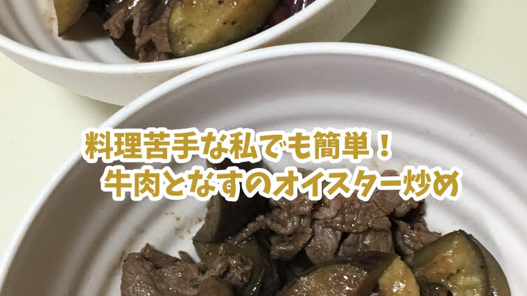 牛肉となすのオイスターソース炒め