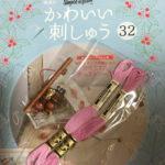 かわいい刺しゅう32号