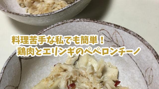 鶏肉とエリンギのペペロンチーノ風