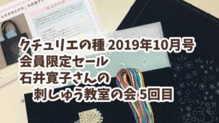 石井寛子さんの刺しゅう教室の会