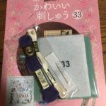 かわいい刺しゅう33号