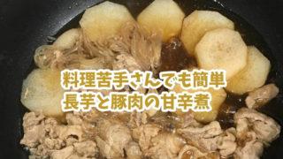 長いもと豚肉の甘辛煮