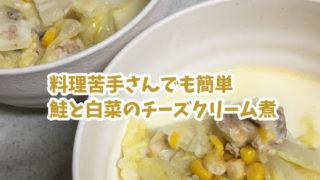 鮭と白菜のチーズクリーム煮