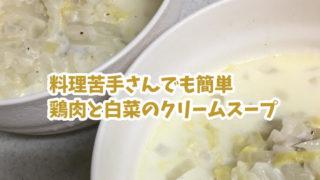 鶏肉と白菜のクリームスープ