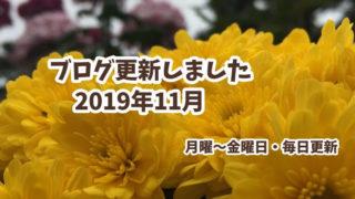 2019年11月更新情報