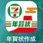 セブンイレブンの年賀状アプリ