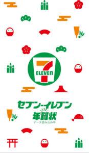 セブンイレブン年賀状アプリ