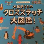 大図まことのクロスステッチ大図鑑
