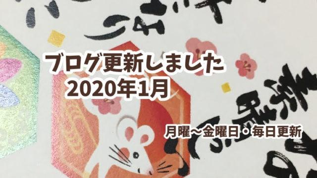 2020年1月の更新情報