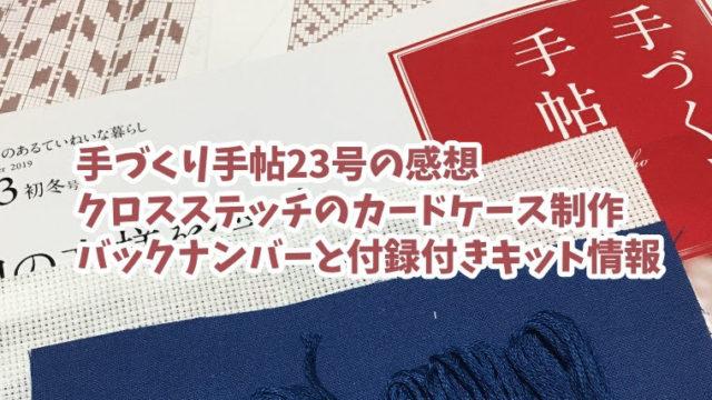 手づくり手帖23号