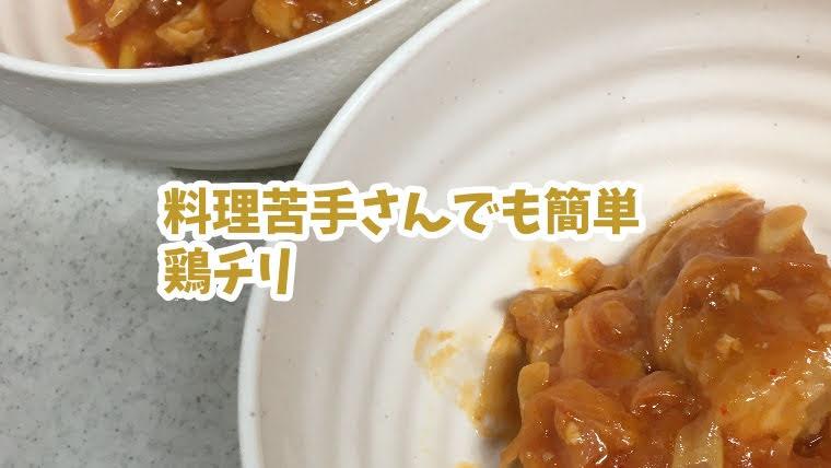 鶏チリレシピ