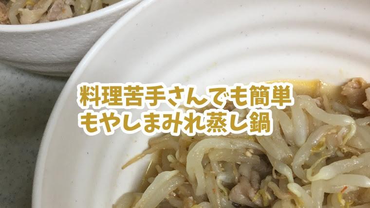 もやしまみれ蒸し鍋レシピ