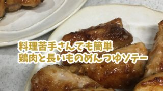 鶏肉と長いものめんつゆソテー