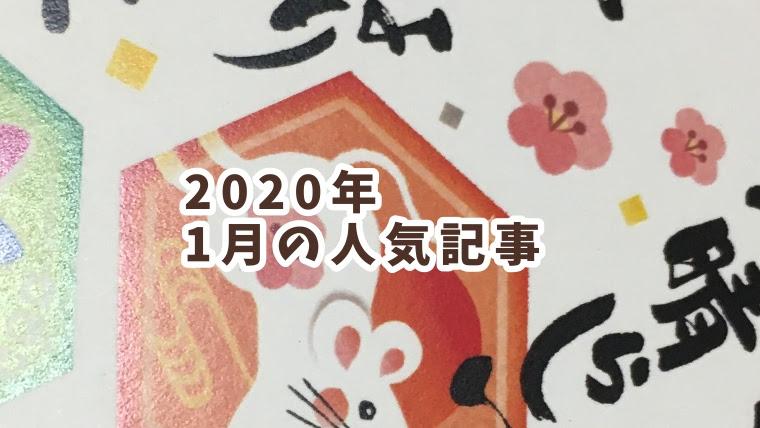 2020年1月の人気記事