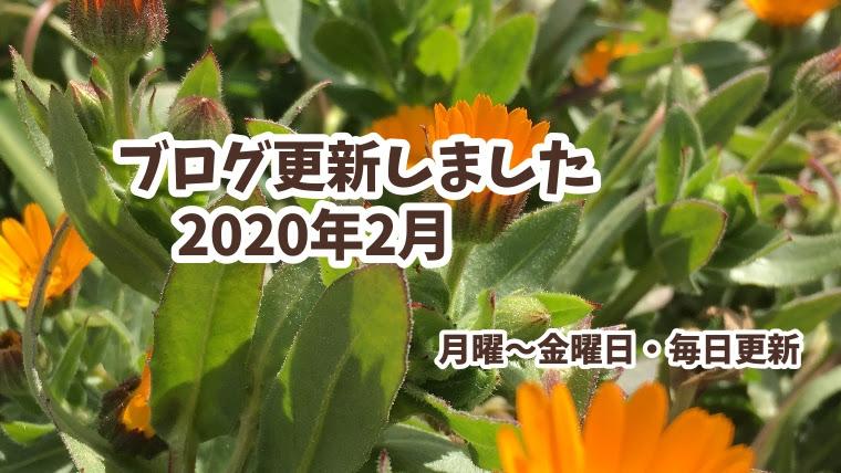 2020年2月更新情報
