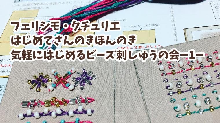 刺しゅう糸とビーズの組み合わせ