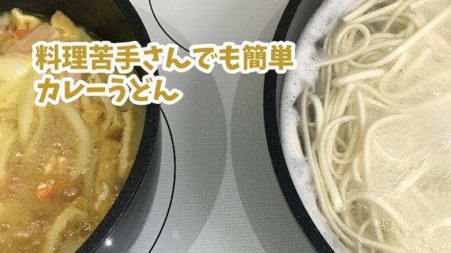カレーうどんレシピ