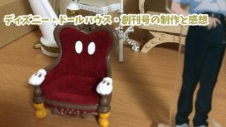ディズニー・ドールハウス創刊号