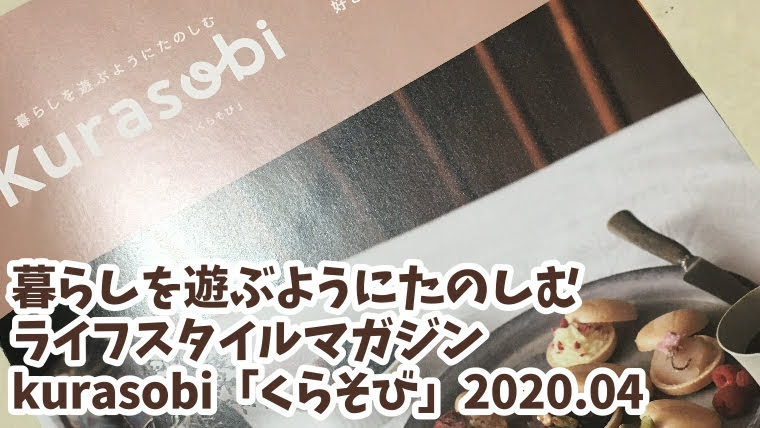 くらそび202004