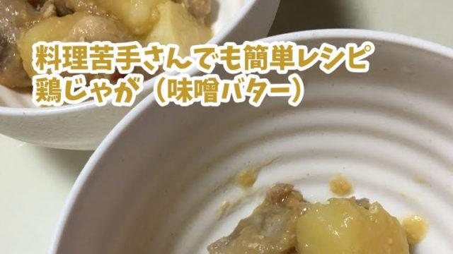 鶏じゃがレシピ
