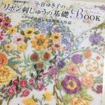 リボン刺しゅうの基礎book