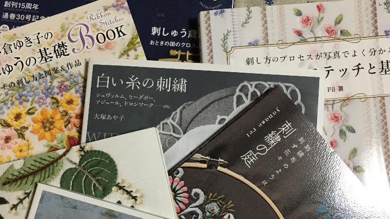 刺しゅう作家・刺しゅうの本