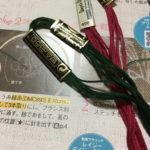 かわいい刺しゅう47号・刺しゅう糸三つ編み族