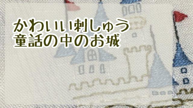 かわいい刺しゅう・童話のお城の刺繍