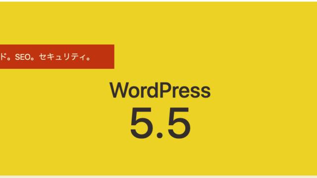 ワードプレス5.5